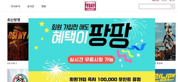 最新版】tvNを視聴する方法|ENJOYBS→TVBAYOの会員登録方法&ナムチン